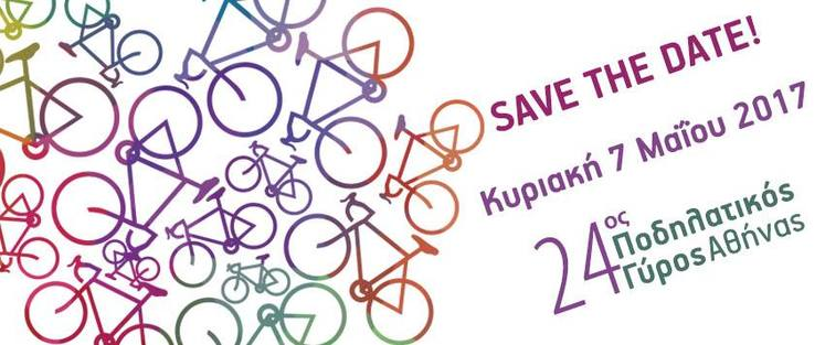 24th Athens Cycle Run