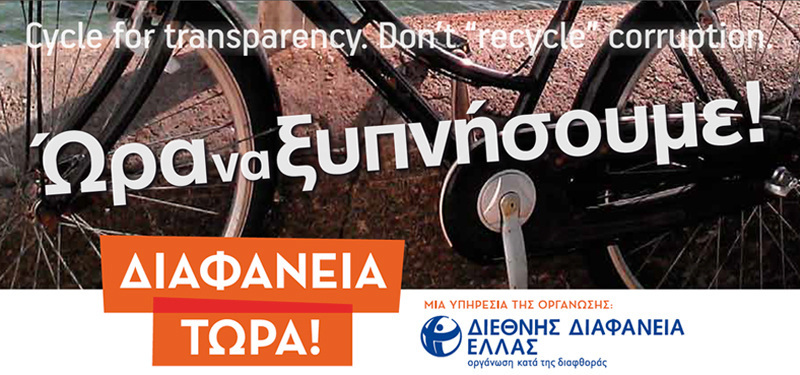 Cycle for transparency. Don't «recycle» corruption.